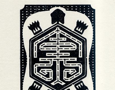 福寿 鶴亀 木版図画