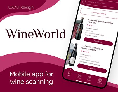 WineWorld. Mobile app for wine scanning.