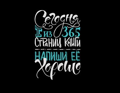 RussianLetters