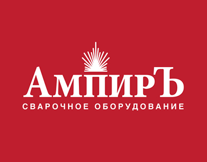 Логотип и сайт компании «АмпирЪ»