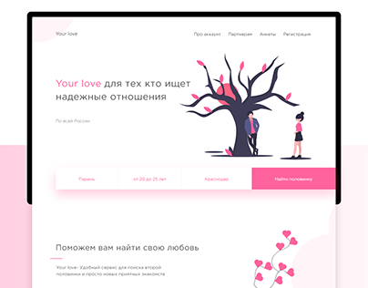 Landing page Your Love