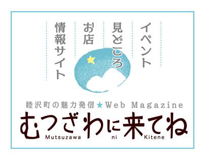 むつざわに来てねWebサイトのWordPress構築