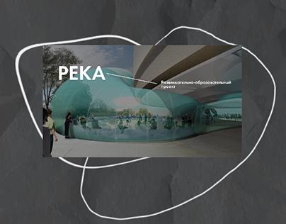 Bubble city • Presentation design