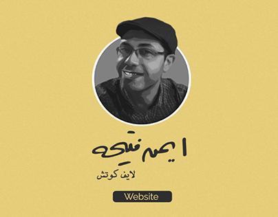 Aymanfeteha Website