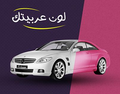 Car Paint Social Media Design