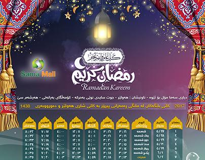 Ramadan prayer times 2017 کاتى بانگەکان بۆ ڕەمەزان