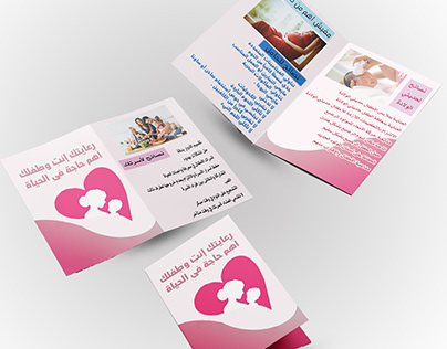 Brochure for mothers