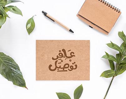 calligraphy arabic-عـــــافر توصـــل
