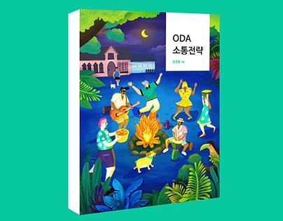 ODA 소통전략 북 디자인