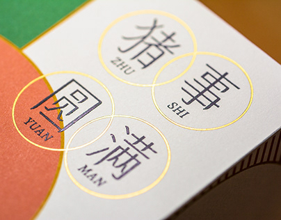 ZUH SHI YUAN MAN │ 豬事圓滿-包裝