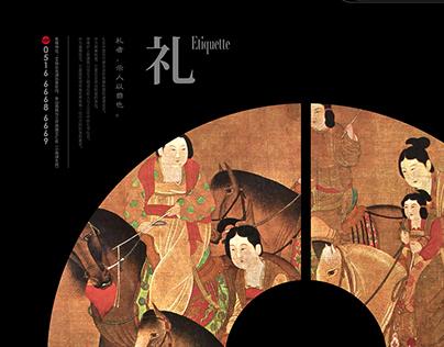 [Estate advertisement] 汉风 Chinese style