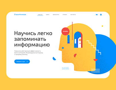 Landing page for the course