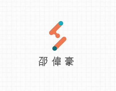 邵偉豪個人logo