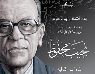 Naguib Mahfouz (Poster and Banner)