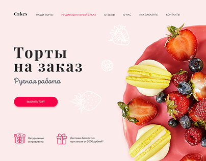 Design for confectionery