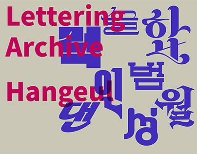 lettering archive Hangeul