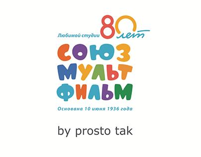 Soyuzmultfilm by Prosto tak – licence mass market kids