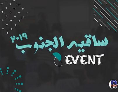 Sakyet El-Ganoop 2019 Event