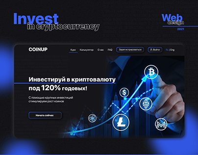 Cryptocurrency Investing | Инвестиции в криптовалюту