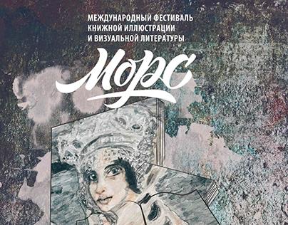 "Poster for the festival of book illustration ""Morse"""