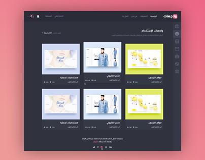 Wajihat - UI/UX Design