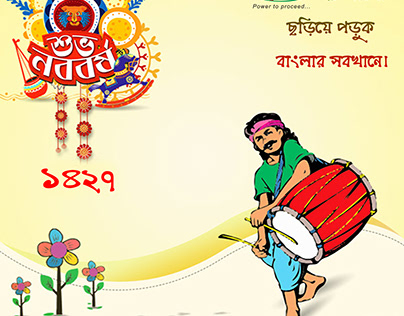 1st Baishakh Bangla New Year