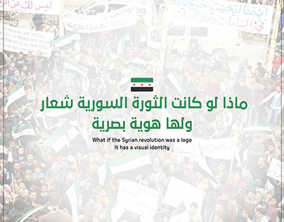 SYRIAN REVOLUTION - BRAND