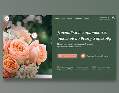Design of Main Page | Flowers Store