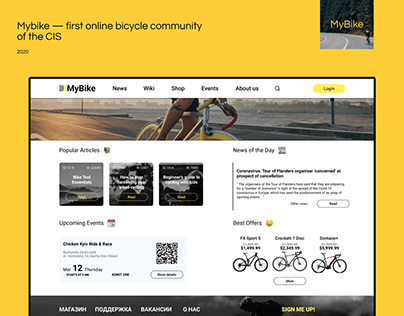 MyBike — first online bicycle community