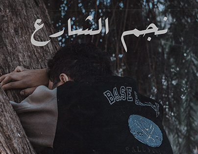 "ASAP URBAN - نجم الشارع ""Official Cover Art"""