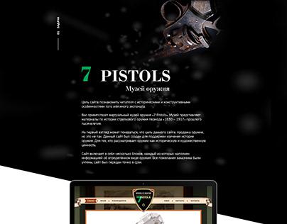 """Создание сайта для музея оружия """"7 pistols"""""""