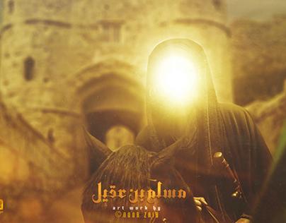 Muslim ben aqeel - Noor Zaid - muharram - 1438