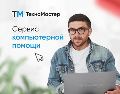 ТехноМастер, сервис компьютерной помощи — Landing page