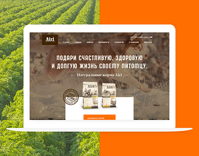 Airi — natural pet food. Landing page design.