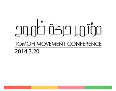 مؤتمر حركة طموح   الاعلان عن الشعار الجديد
