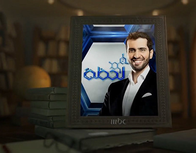 Lahza MBC TV Show Branding