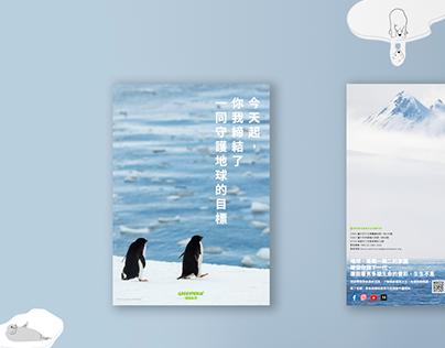 台灣綠色和平組織On the Street Poster海報插畫設計-海洋篇|poster design