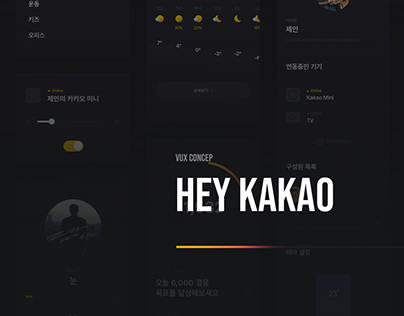heykakao Concept