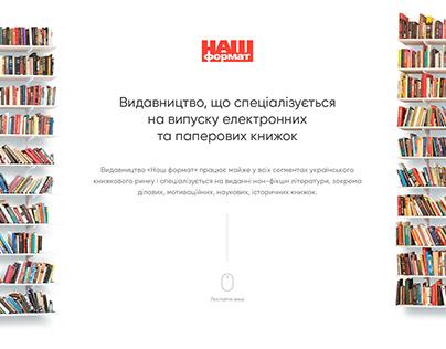 """Разработка Интернет-магазина издательства """"Наш Формат"""""""
