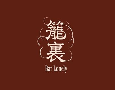 籠裏 Bar Lonely │ Branding