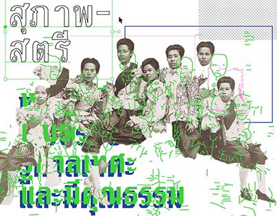 Decolonized Collage