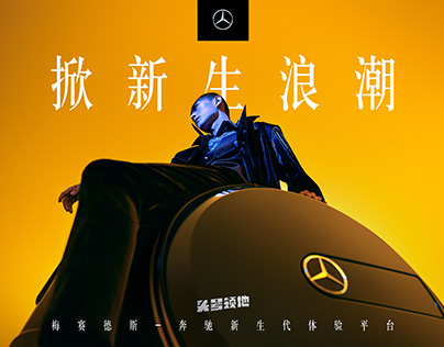 Mercedes-Benz The First 头号领地 新生代体验平台