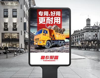 Truck Poster