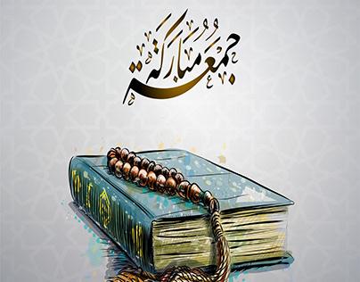 Jumma Mubarak Post Design | Holy Koran Art illustration
