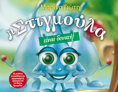 """Picture Book:""""Momentita is strong"""""""