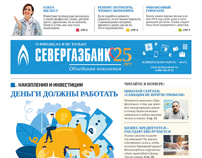 SeverGazBank. Clients newspaper