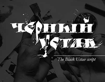 The Black Ustav script //Animated Calligraphy Project