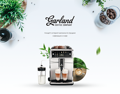 Coffee machines │ Online store