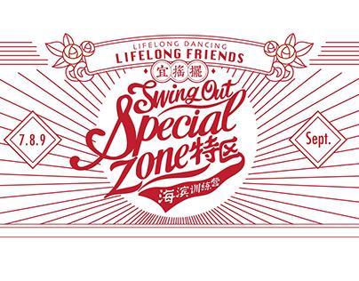Swingout Special Zone摇摆特区训练营
