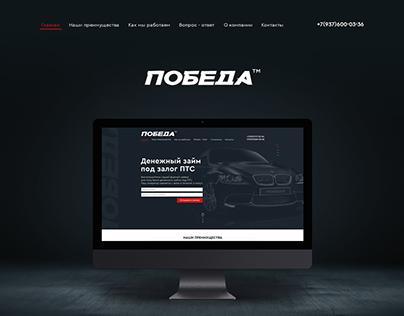 Pobeda l Website l Landing Page